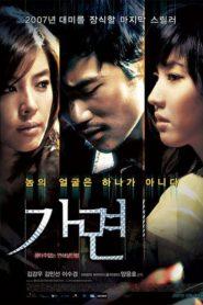 Ga Myeon