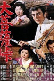Daibosatsu Toge