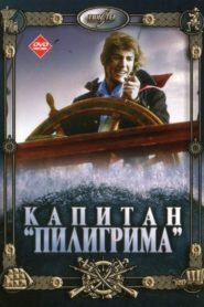 Kapitan 'Piligrima'