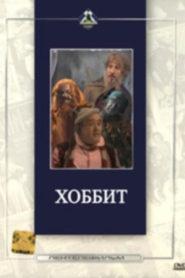 Skazochnoe puteshestvie mistera Bilbo Begginsa, Khobbita