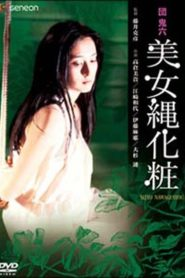 Dan Oniroku: Bijo nawa-geshô