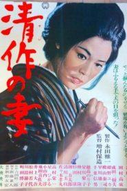 Seisaku's Wife