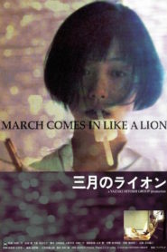 March Comes in Like a Lion