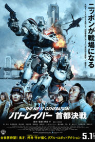 The Next Generation Patlabor: Shuto Kessen