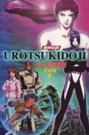 Urotsukidoji V: The Final Chapter