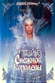 The Secret of the Snow Queen