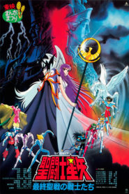 Saint Seiya: Warriors of the Final Holy Battle