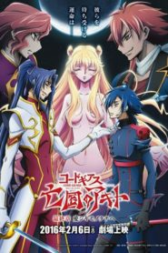 Code Geass: Akito the Exiled Final – To Beloved Ones