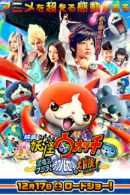 Yôkai Watch 3