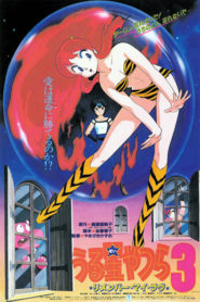 Urusei Yatsura 3: Remember My Love