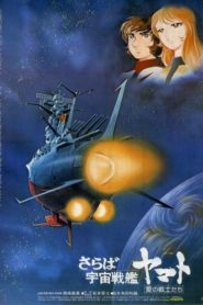 Farewell to Space Battleship Yamato: In the Name of Love