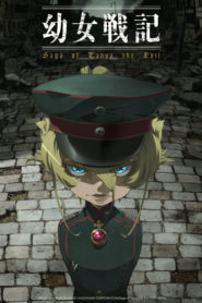 Yojo Senki: Saga of Tanya the Evil