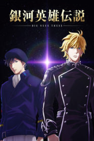 The Legend of the Galactic Heroes: The New Thesis – Encounter
