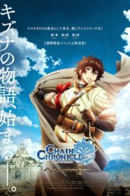 Chain Chronicle: The Light of Haecceitas Part 3