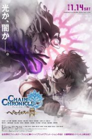 Chain Chronicle: The Light of Haecceitas Part 2