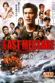 Umizaru 3: The Last Message