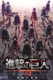 Attack on Titan Season 2 the Movie: The Roar of Awakening