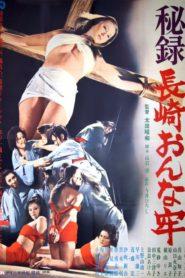 Nagasaki Women's Prison