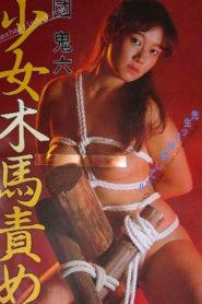 Dan Oniroku shoujo mokuba-zeme