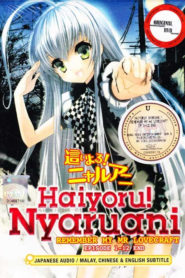 Haiyoru! Nyaruani: Remember My Mr. Lovecraft