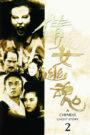 Sien nui yau wan II yan gaan do