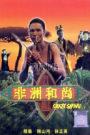 Fei zhou he shang