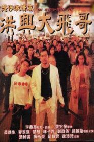 The Legendary 'Tai Fei'