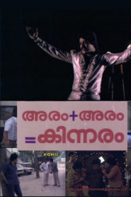 Aram + Aram = Kinnaram