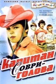 Kapitan Sovri-golova