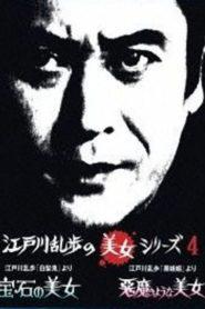 Hôseki no bijo: Edogawa Ranpo Hakuhatsuki yori