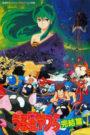 Urusei Yatsura 5: The Final Chapter