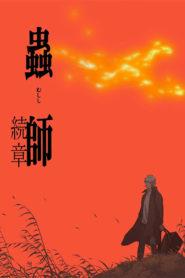 Mushishi: Zoku-Sho