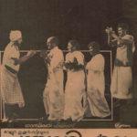 Panchavadi Palam