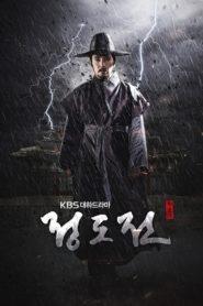 Jeong Do-jeon