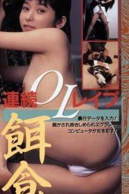 Hanra honban: joshidaisei bôkô-hen