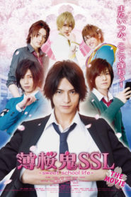 Hakuohki SSL: Sweet School Life - The Movie