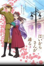 Gekijoban Haikara-san ga Tooru Zenpen: Benio Hana no 17-sai