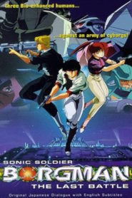 Sonic Soldier Borgman: Last Battle