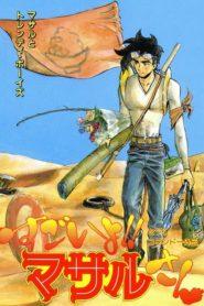 Sexy Commando Side Story: Amazing! Masaru