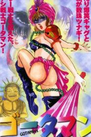 Butt Attack Punisher Girl Gautaman: The Birth of Gautaman