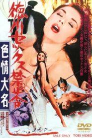 Tokugawa Sex Ban: Lustful Lord