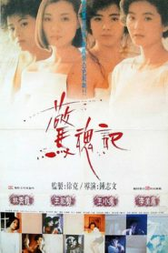 Jing hun ji