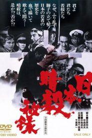 Memoirs of Japanese Assassins